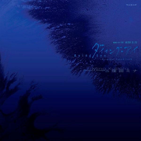 WOWOW 連続ドラマW 東野圭吾「ダイイング・アイ」オリジナル・サウンドトラック