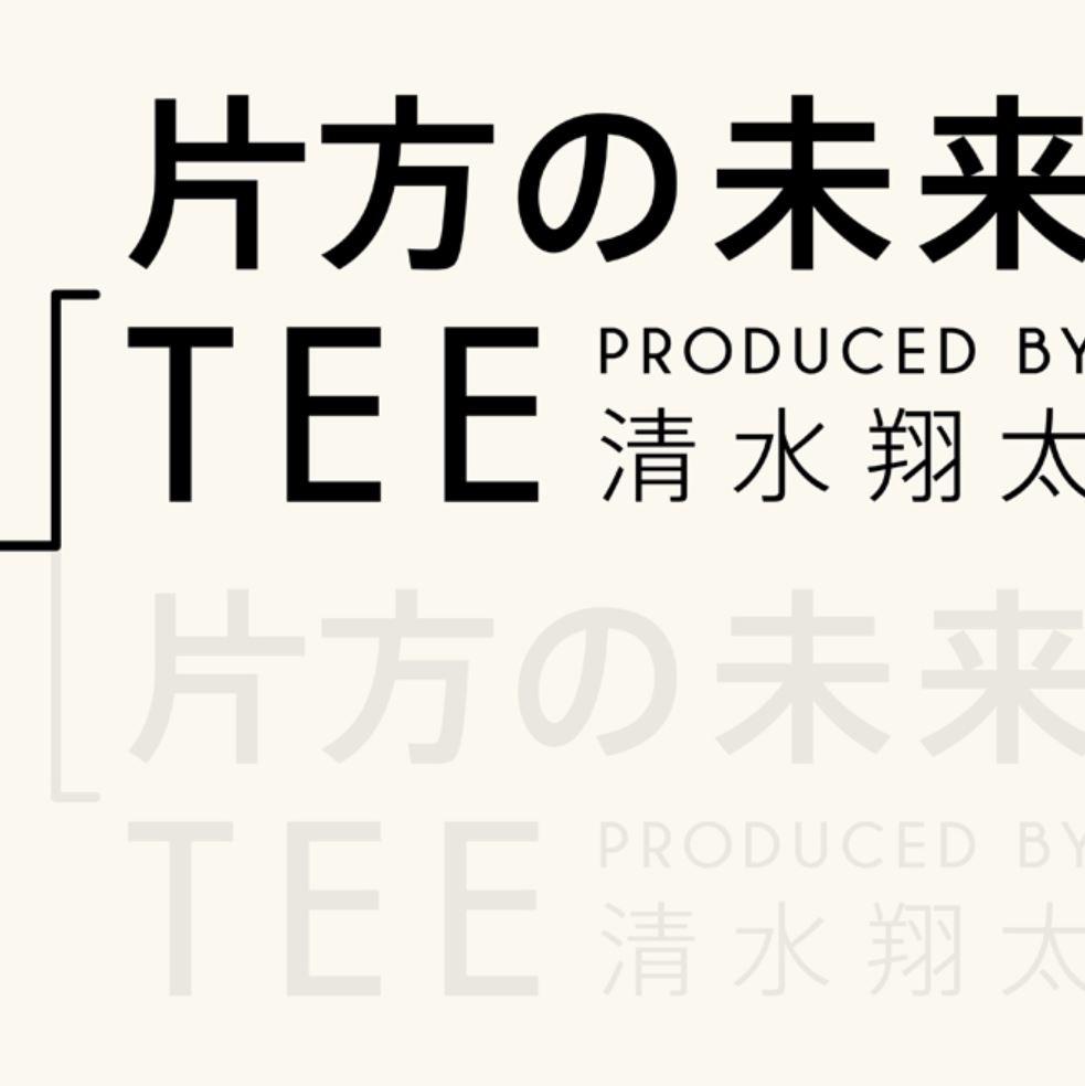 片方の未来(produced by清水翔太)