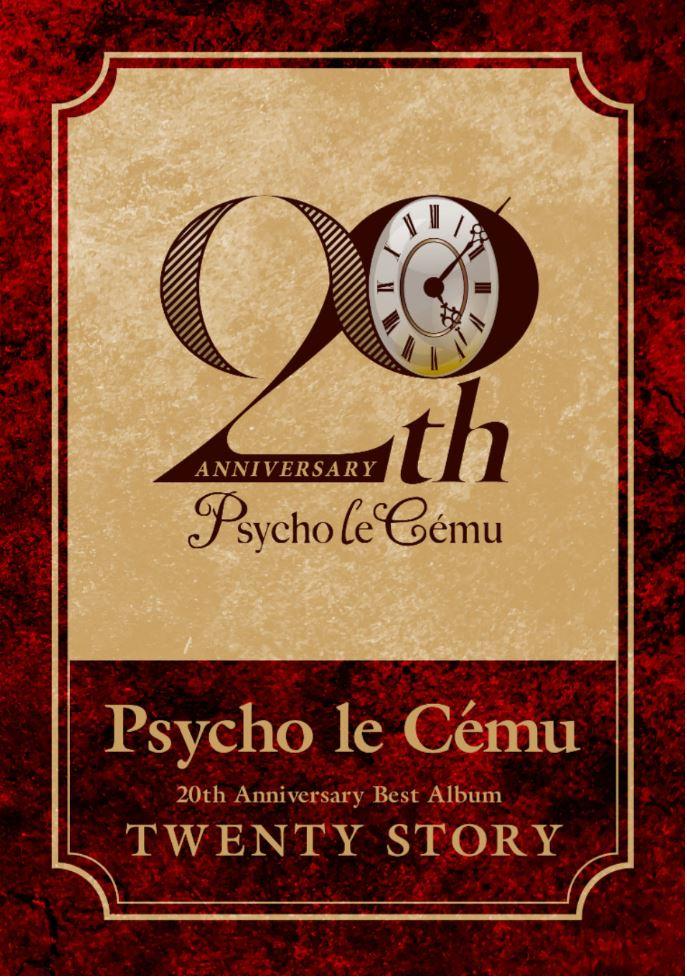 20th Anniversary Best Album TWENTY STORY