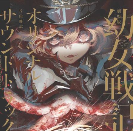 劇場版「幼女戦記」オリジナルサウンドトラック