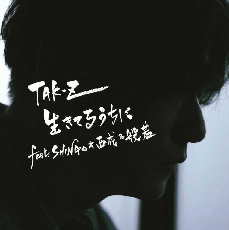 生きてるうちに feat.SHINGO★西成 & 般若