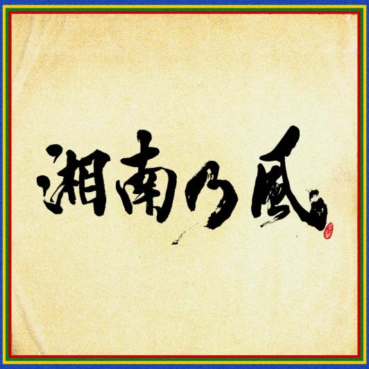 湘南乃風 ~四方戦風~