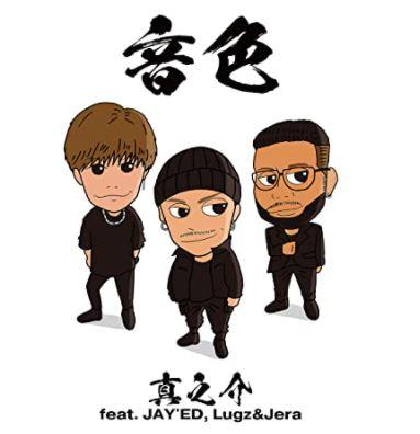 音色 feat. JAY'ED, Lugz&Jera